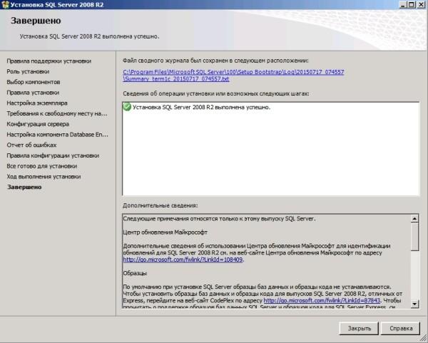 107 Установка MS SQL Server 2008R2
