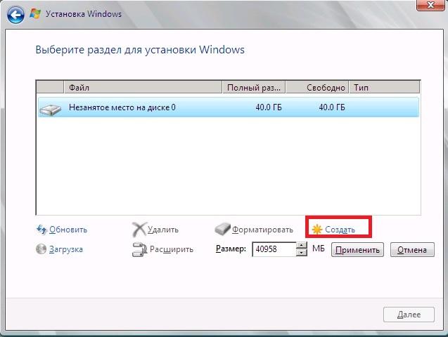 10 Установка Windows Server 2008R2