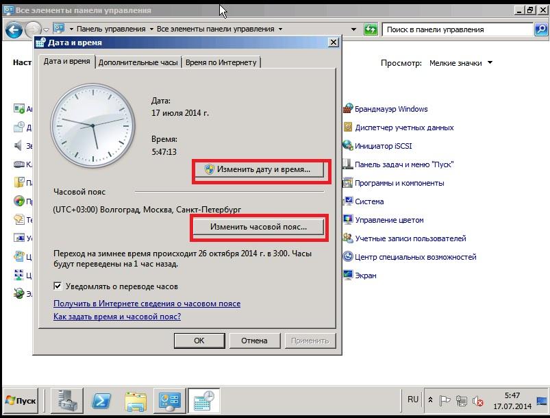 18 Установка Windows Server 2008R2