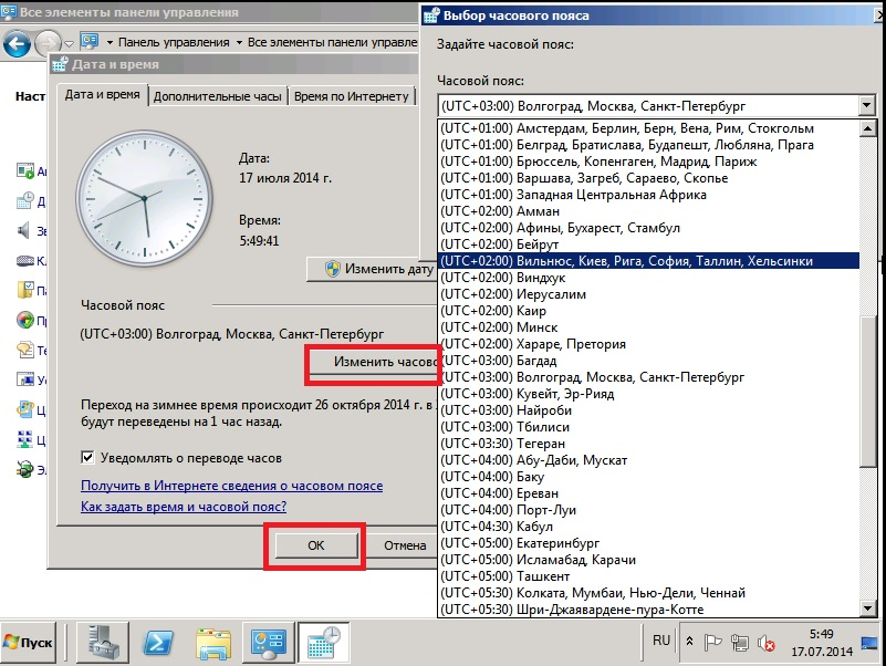 20 Установка Windows Server 2008R2