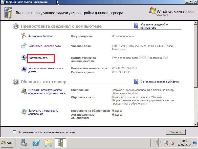 21 Установка Windows Server 2008R2