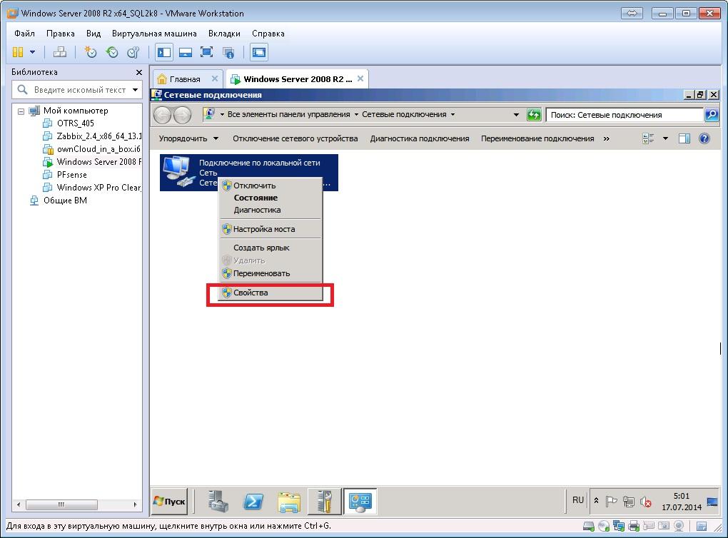 22 Установка Windows Server 2008R2