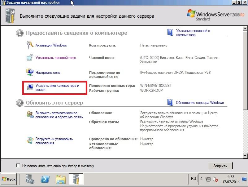 25 Установка Windows Server 2008R2