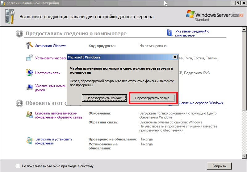 29 Установка Windows Server 2008R2