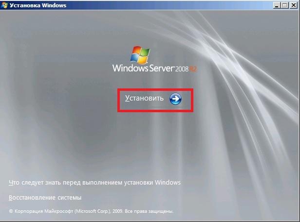 2 Установка Windows Server 2008R2
