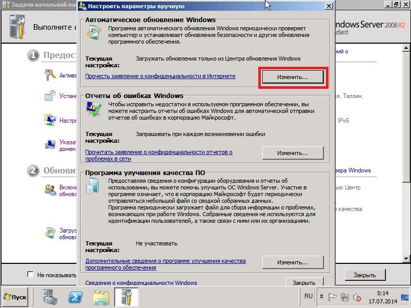 32 Установка Windows Server 2008R2