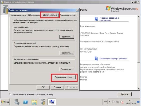 35 Установка Windows Server 2008R2