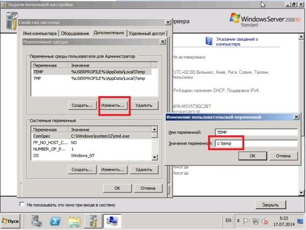37 Установка Windows Server 2008R2