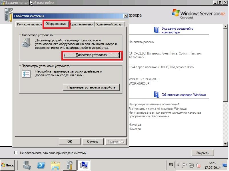39 Установка Windows Server 2008R2