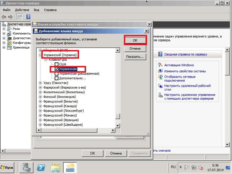 44 Установка Windows Server 2008R2