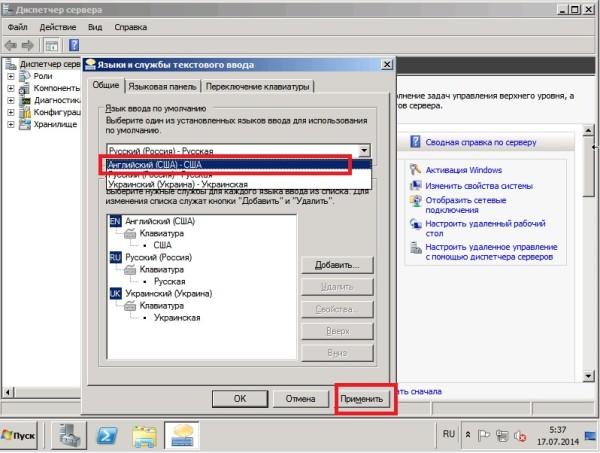 45 Установка Windows Server 2008R2