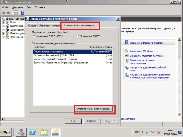 46 Установка Windows Server 2008R2
