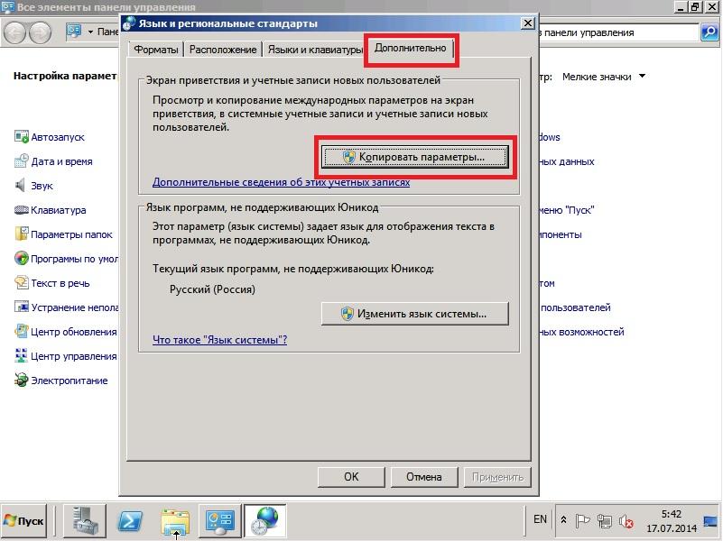 49 Установка Windows Server 2008R2