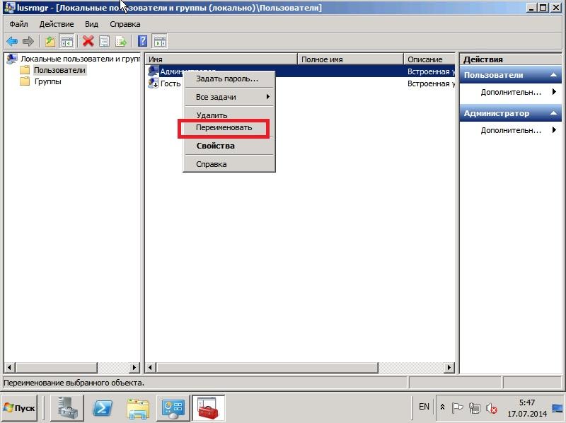 52 Установка Windows Server 2008R2