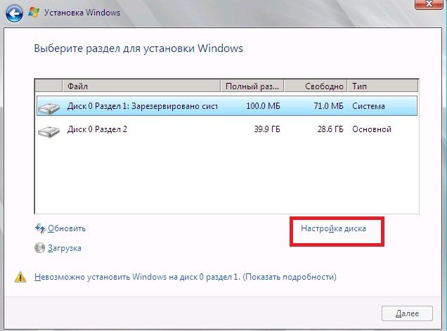6 Установка Windows Server 2008R2