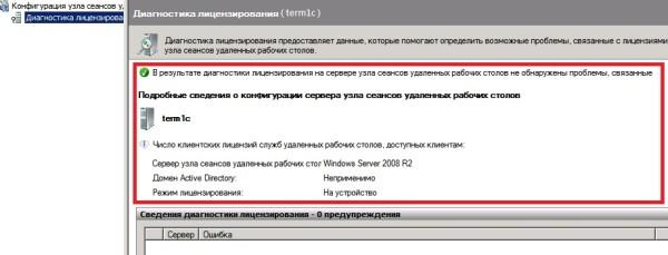 80 Установка и настройка терминального сервера