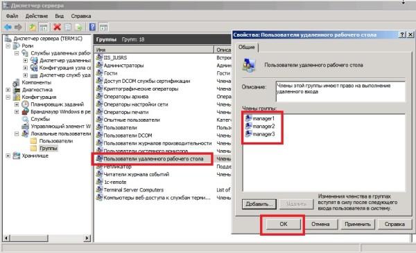87 Установка и настройка терминального сервера