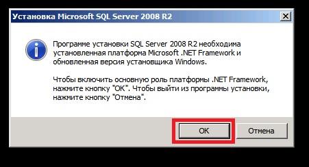 88 Установка MS SQL Server 2008R2
