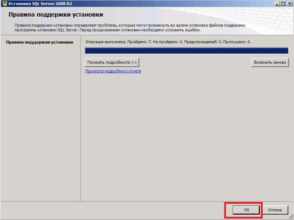 90 Установка MS SQL Server 2008R2