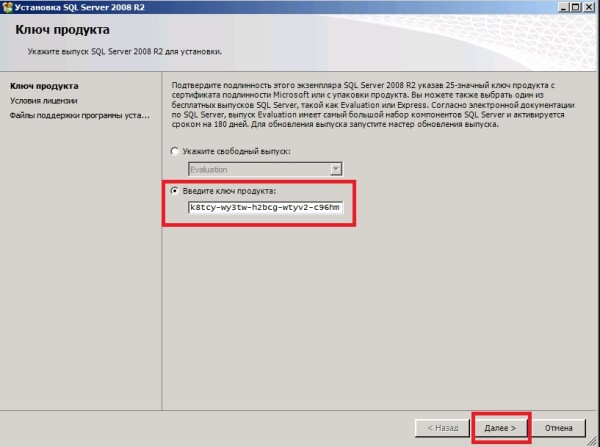 91 Установка MS SQL Server 2008R2