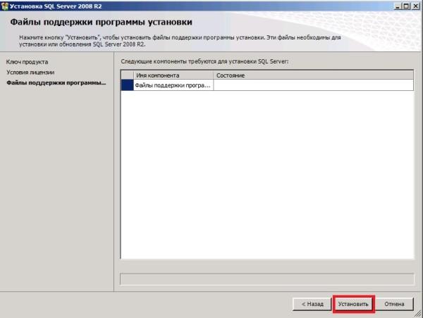 93 Установка MS SQL Server 2008R2