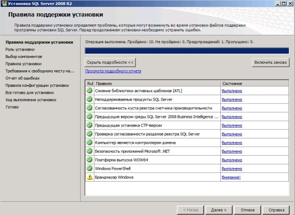 94 Установка MS SQL Server 2008R2