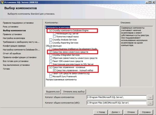 96 Установка MS SQL Server 2008R2