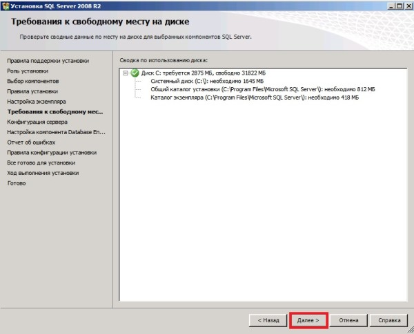 99 Установка MS SQL Server 2008R2
