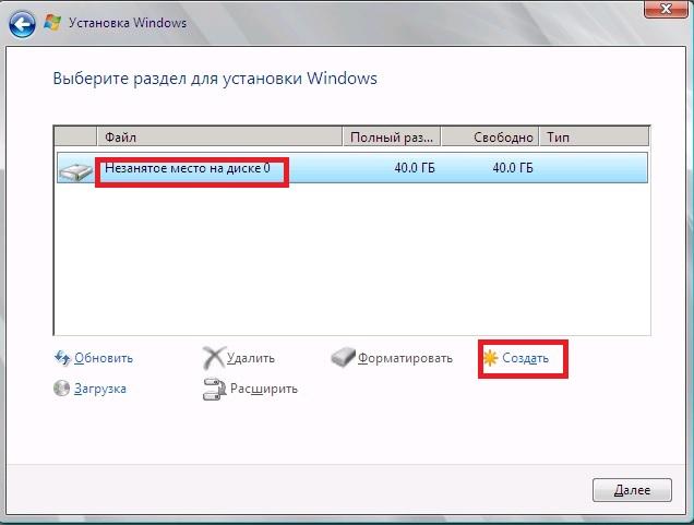 9 Установка Windows Server 2008R2