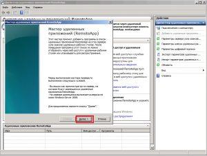 Настройка RemoteApp 133