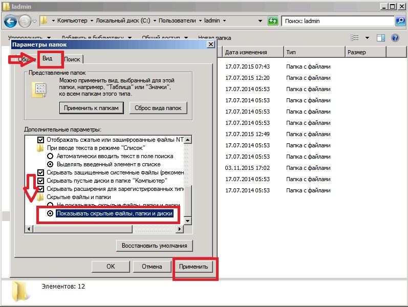 Настройка RemoteApp 159