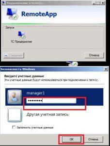 Настройка RemoteApp 161