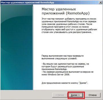 Настройка RemoteApp