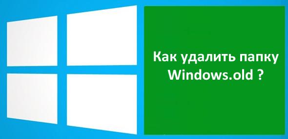 Windows Old