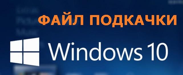 Файл подкачки Windows 10